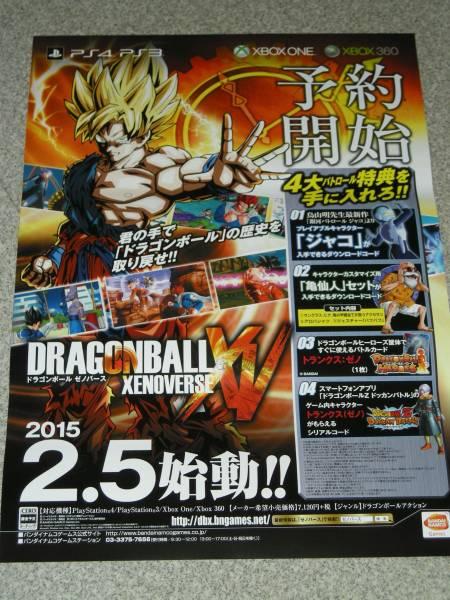 Dragon Ball Xenoverse Jump Festa