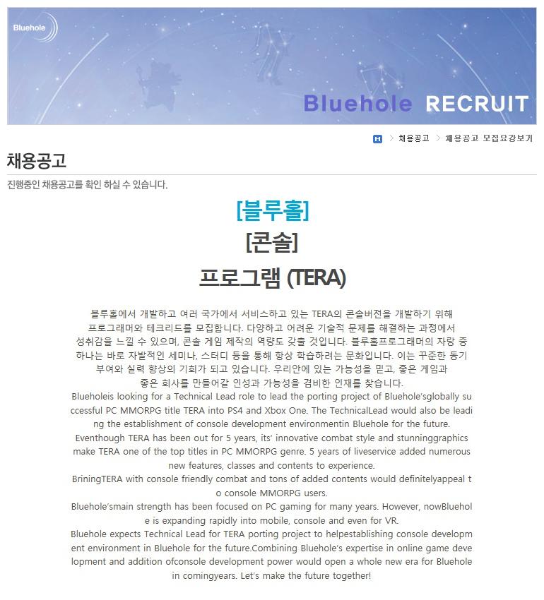 TERA-Console-version-job-post