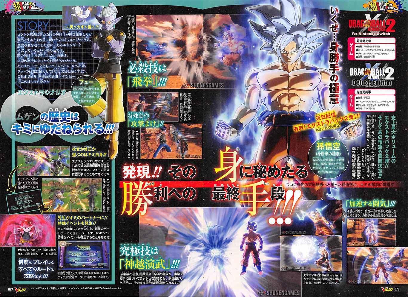 La transformación Ultra de Goku llegará a Dragon Ball Xenoverse 2 vía DLC 2