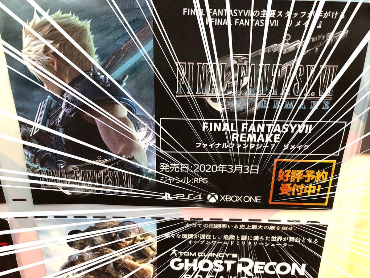 Final Fantasy VII Remake para Xbox One aparece listado en una tienda japonesa 1