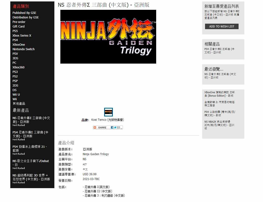 Ninja Gaiden Trilogy aparece listado en una tienda para 2021